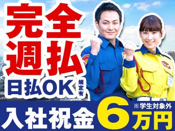 【研修手当5万円】警備のお仕事始めるなら、やっぱりテイケイで決まり!【入社祝金6万円】