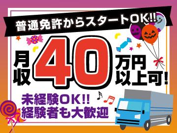 (株)プラスワンドライブ 岐阜支店・名古屋支店のアルバイト情報