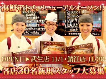 海鮮アトム(1)武生店(2)鯖江店のアルバイト情報