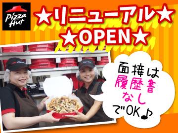 ピザハット 瀬戸店のアルバイト情報