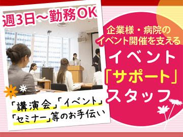 株式会社ヨシノのアルバイト情報
