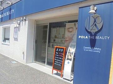 ポーラ ザ ビューティ川崎チネチッタ店 Flora営業所のアルバイト情報
