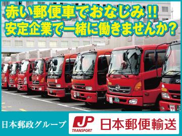 日本郵便輸送株式会社 東京支社 のアルバイト情報