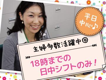 三井物産G りらいあコミュニケーションズ(株)/1402004002のアルバイト情報