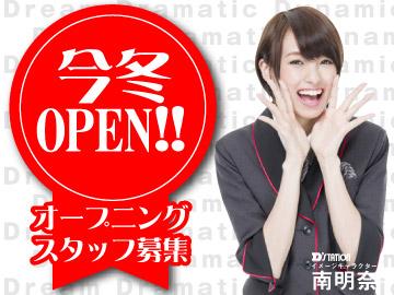 NEXUS株式会社 姫路新店募集「50」のアルバイト情報