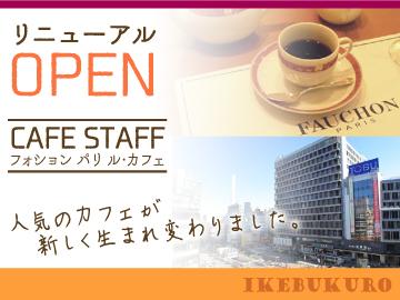 フォション パリ ル・カフェ 池袋東武百貨店のアルバイト情報