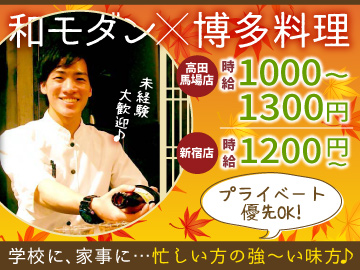ぶあいそ別邸 新宿パークタワー/ぶあいそ高田馬場同時募集のアルバイト情報