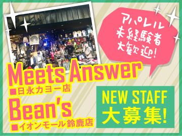 [1]Meets Answer日永カヨー [2] Bean'sイオンモール鈴鹿のアルバイト情報