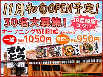らーめん餃子 金虎 JR尼崎駅南口店のアルバイト情報