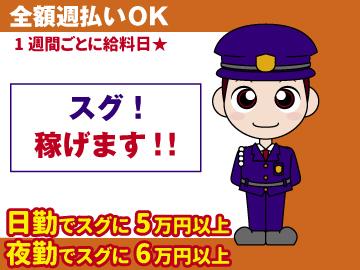 株式会社エムディー警備 神戸支店のアルバイト情報