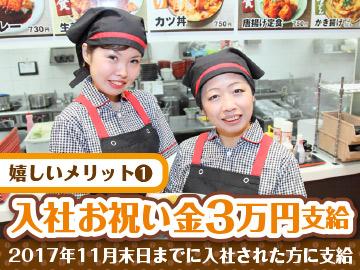 ごはんどき福井店、他4店舗合同募集のアルバイト情報