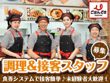 ごはんどき(1)仙台新港店(2)古川店(3)由利本荘店のアルバイト情報