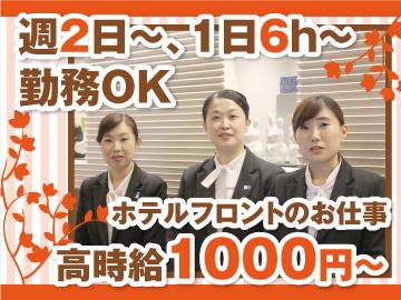 株式会社千草のアルバイト情報