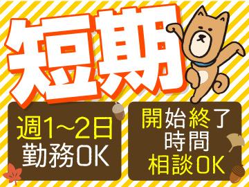 エイジスマーチャンダイジングサービス(株) MD-金沢のアルバイト情報