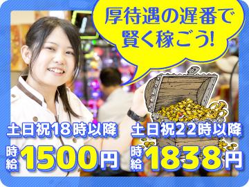 エスパス日拓 渋谷本店・渋谷新館・渋谷スロット館のアルバイト情報