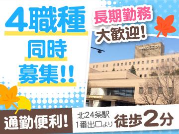 札幌サンプラザのアルバイト情報