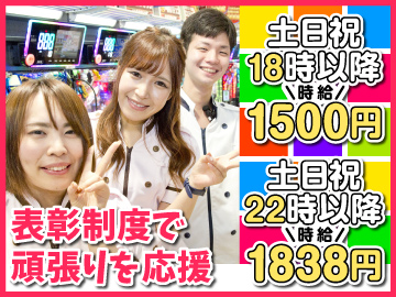 エスパス日拓 西武新宿・新宿歌舞伎町・スロット歌舞伎町のアルバイト情報