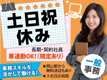 株式会社TMJ/15901のアルバイト情報
