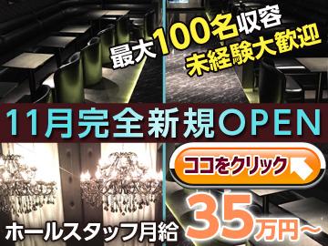 Cotton Club (コットンクラブ)☆11月/NEWOPEN☆のアルバイト情報