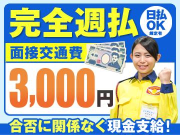 \面接後、全員もらえる【面接交通費3,000円】/未経験から、警備スタッフに!【入社祝金4万円】