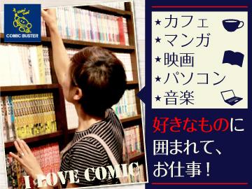 コミックバスター NOAH55 京橋店 のアルバイト情報