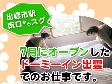 ケービックス西日本株式会社のアルバイト情報