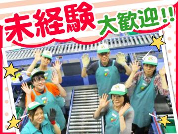 ☆★☆年末の大幅物量増に向けSTAFF募集☆★☆未経験者歓迎!同期入社スタッフもいて安心◎