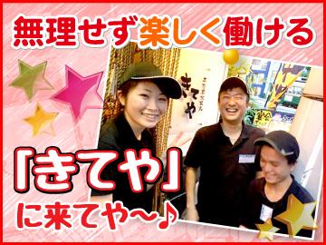 きてや 本川町店のアルバイト情報