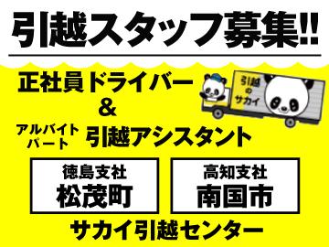 株式会社サカイ引越センター [1]徳島支社[2]高知支社のアルバイト情報