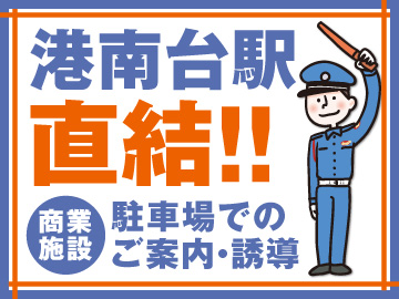 シンテイ警備(株)横浜支社/A3200100105のアルバイト情報