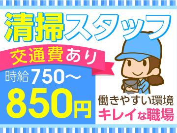 株式会社 東武 福島本店のアルバイト情報