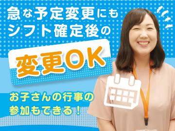 株式会社TMJ/16088のアルバイト情報