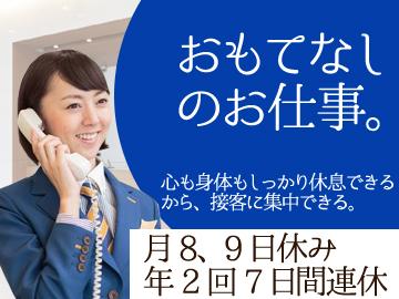 コンフォートホテル広島・岡山合同 (株)グリーンズのアルバイト情報