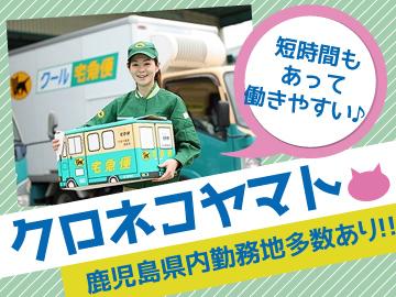 ヤマト運輸(株)鹿児島主管支店のアルバイト情報