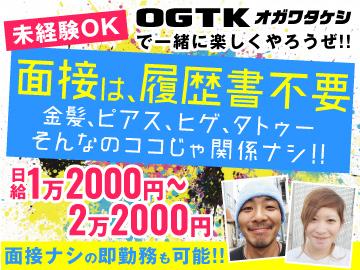 株式会社オガワタケシのアルバイト情報
