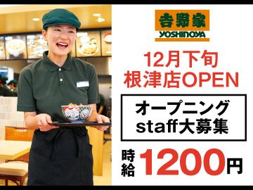 株式会社 吉野家のアルバイト情報