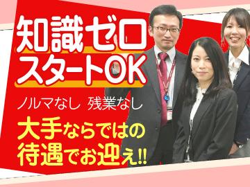 株式会社ベルシステム24 スタボ京橋/003-60640のアルバイト情報