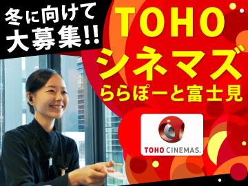 TOHOシネマズ ららぽーと富士見のアルバイト情報