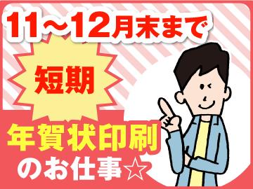 短期★年賀状印刷のお仕事!