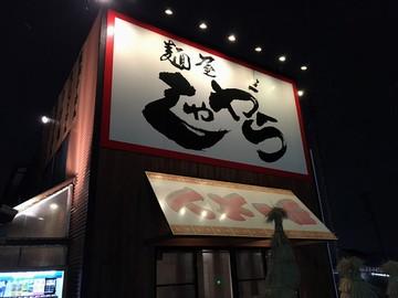 麺屋しゃがら 青山店のアルバイト情報