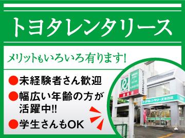株式会社 トヨタレンタリース東四国のアルバイト情報