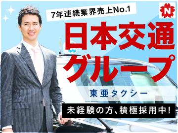 東亜タクシー株式会社のアルバイト情報