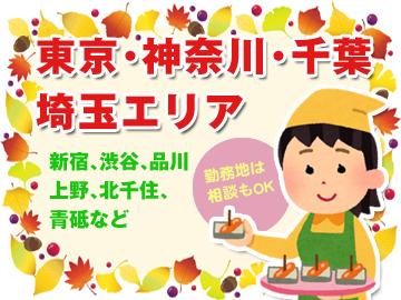 株式会社ジャパンプロスタッフ 本社のアルバイト情報