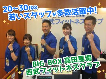 BIG BOX高田馬場 西武フィットネスクラブ のアルバイト情報