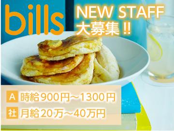 シドニー発!『世界一の朝食』と呼ばれ、世界中のセレブから愛される「bills」★時給900円〜!