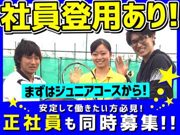 株式会社テニスラウンジのアルバイト情報