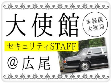 長期勤務歓迎!広尾駅徒歩5分という立地も魅力です!