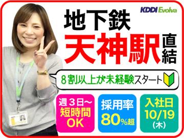 株式会社KDDIエボルバ 九州・四国支社/IA020025のアルバイト情報