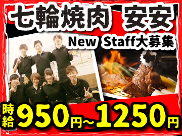 七輪焼肉安安 5店舗合同募集のアルバイト情報