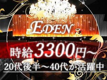 姉熟クラブ EDENのアルバイト情報
